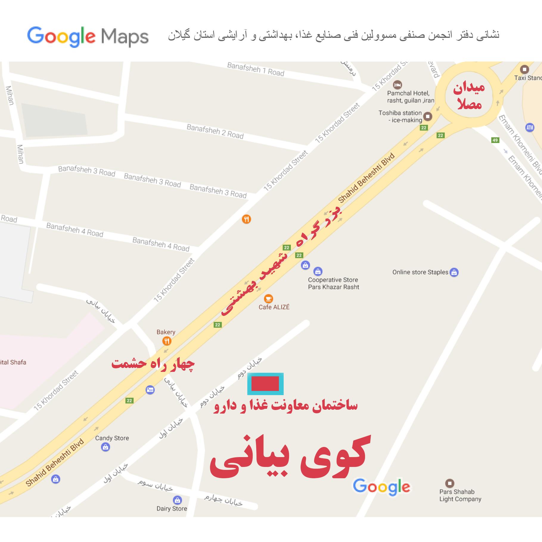 نقشه نشانی انجم صنفی مسوولین فنی صنایع غذایی، بهداشتی و آرایشی استان گیلان