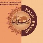 نخستین جشنواره برند حلال