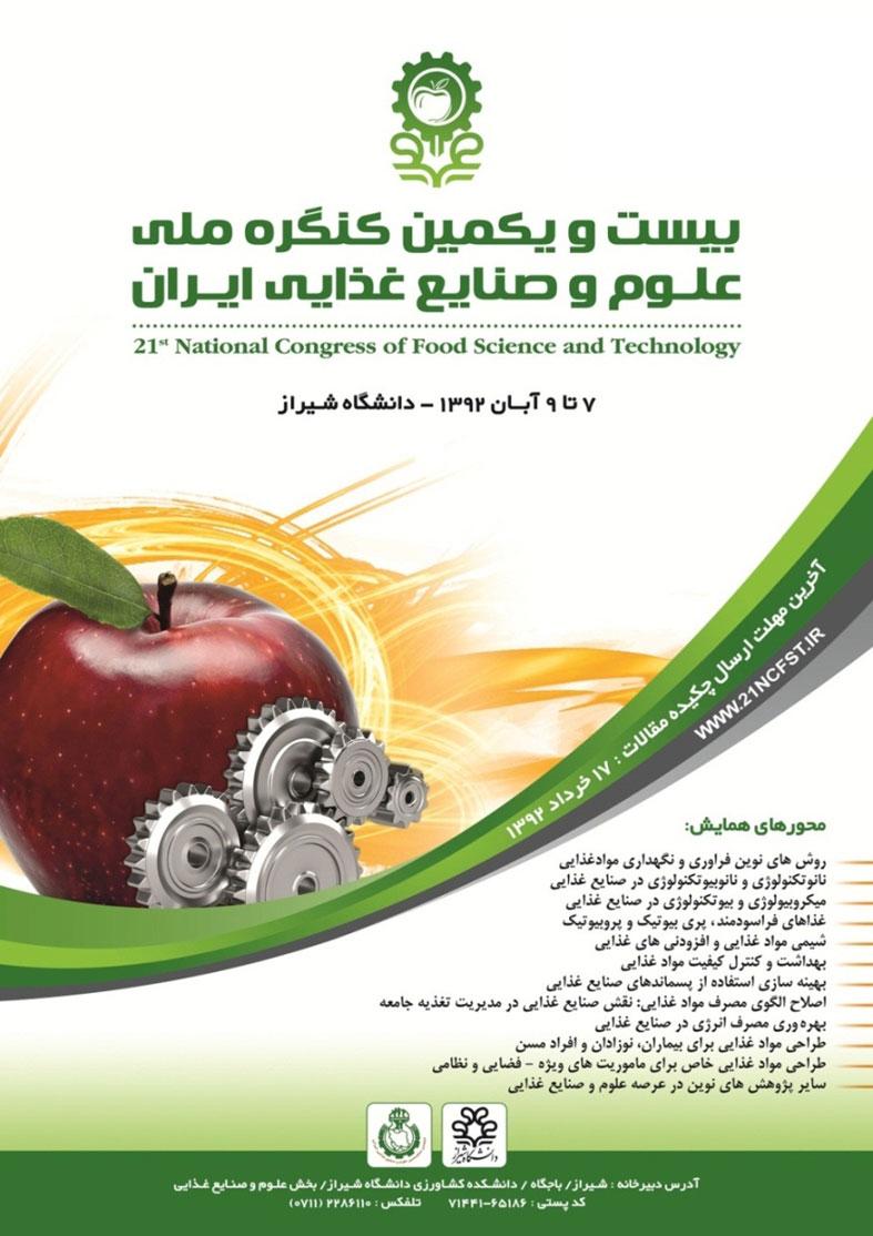 بیست و یکمین کنگره ملی صنایع غذایی ایران