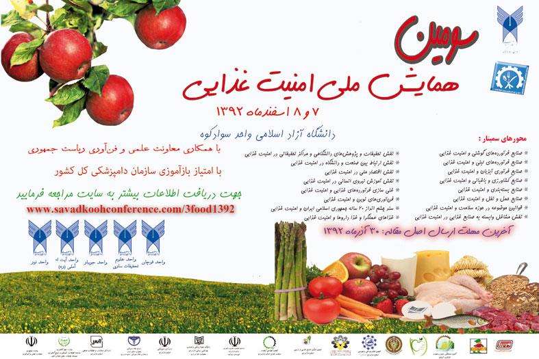 پوستر سومین همایش ملی امنیت غذایی