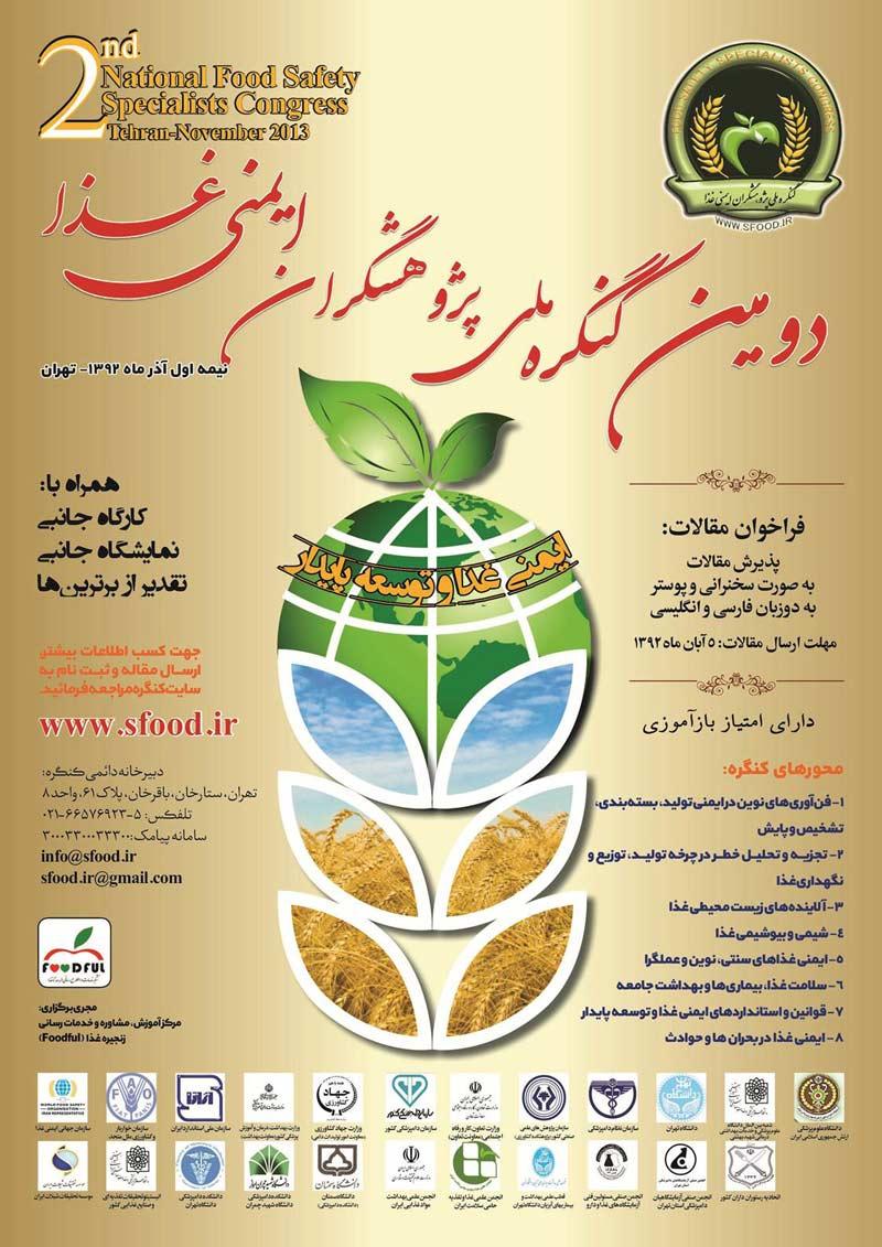 پوستر دومین کنگره ملی پژوهشگران ایمنی غذا