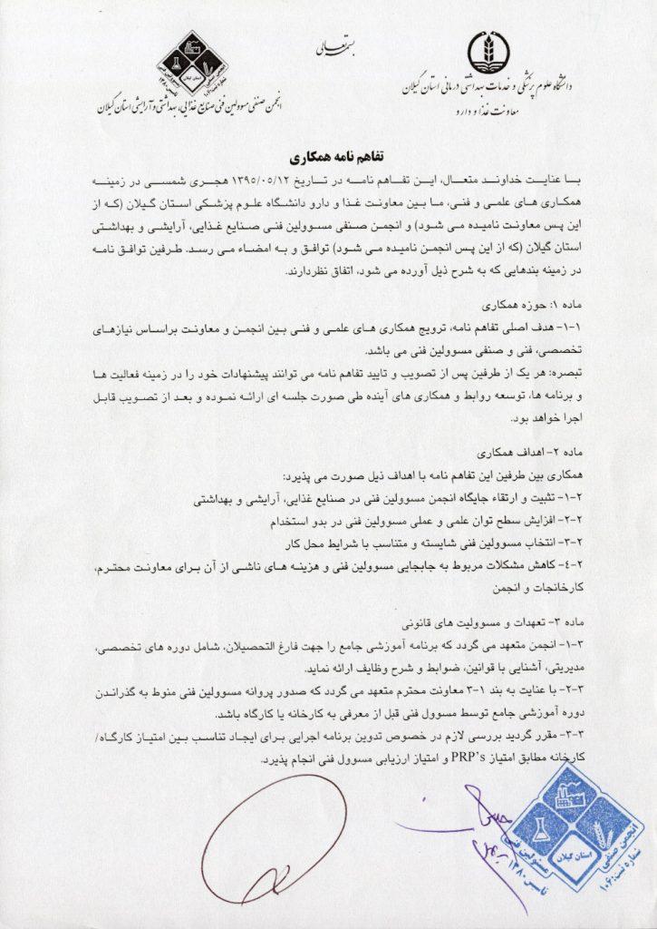 متن تفاهم نامه با معاونت غذا ودارو استان گیلان - صفحه اول