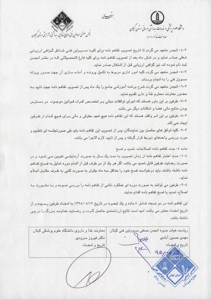 متن تفاهم نامه با معاونت غذا ودارو استان گیلان - صفحه دوم