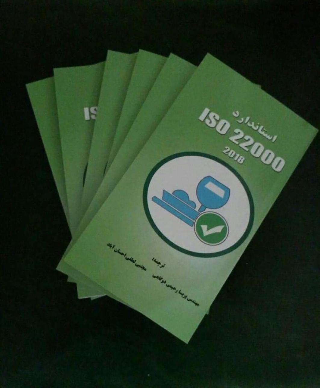 کتاب ISO22000:2018